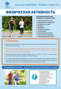 5 Плакат физич активность_кр
