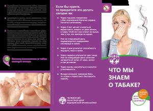 Буклет Что+мы+знаем+о+табаке_1