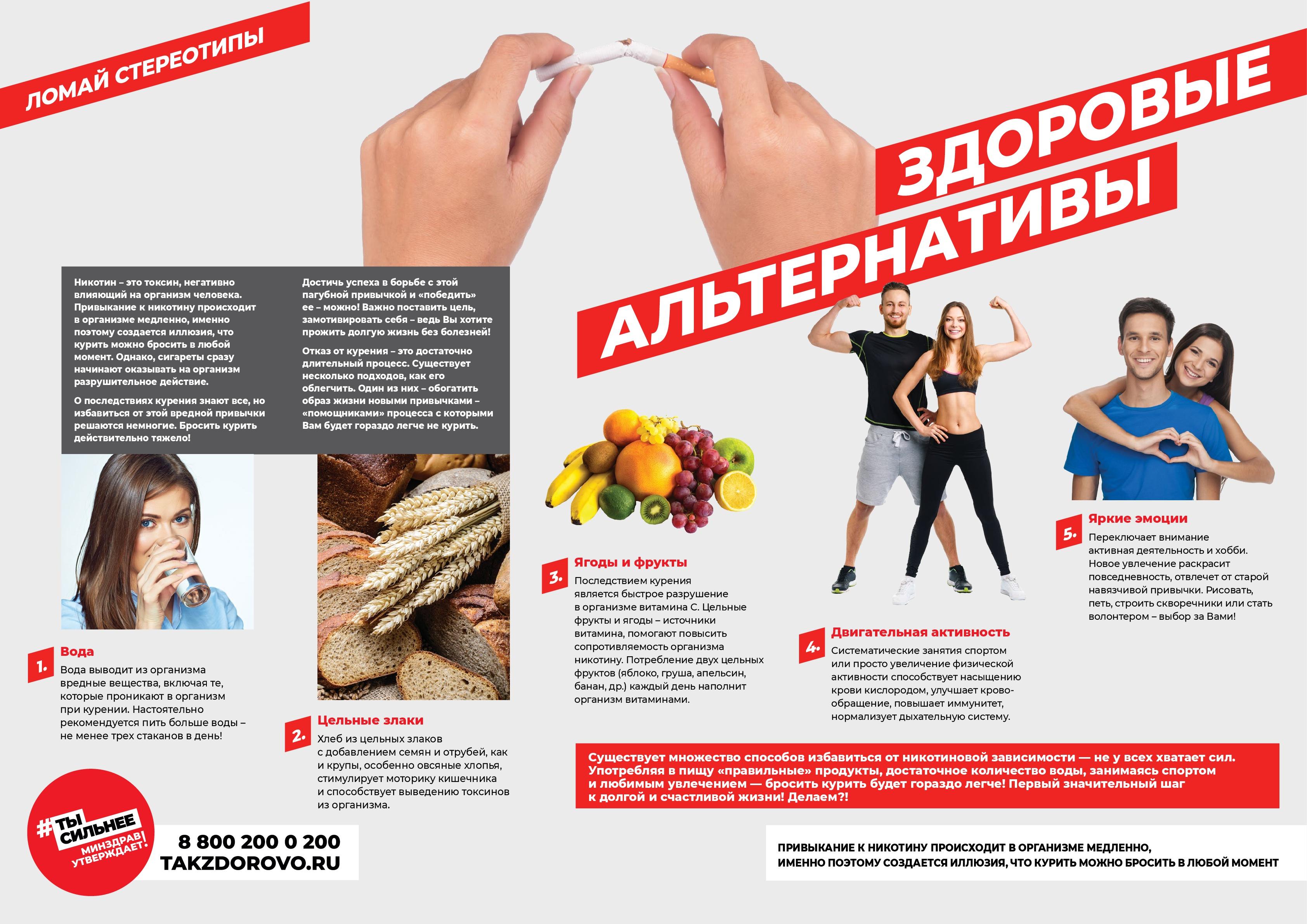 Здоровые альтернативы