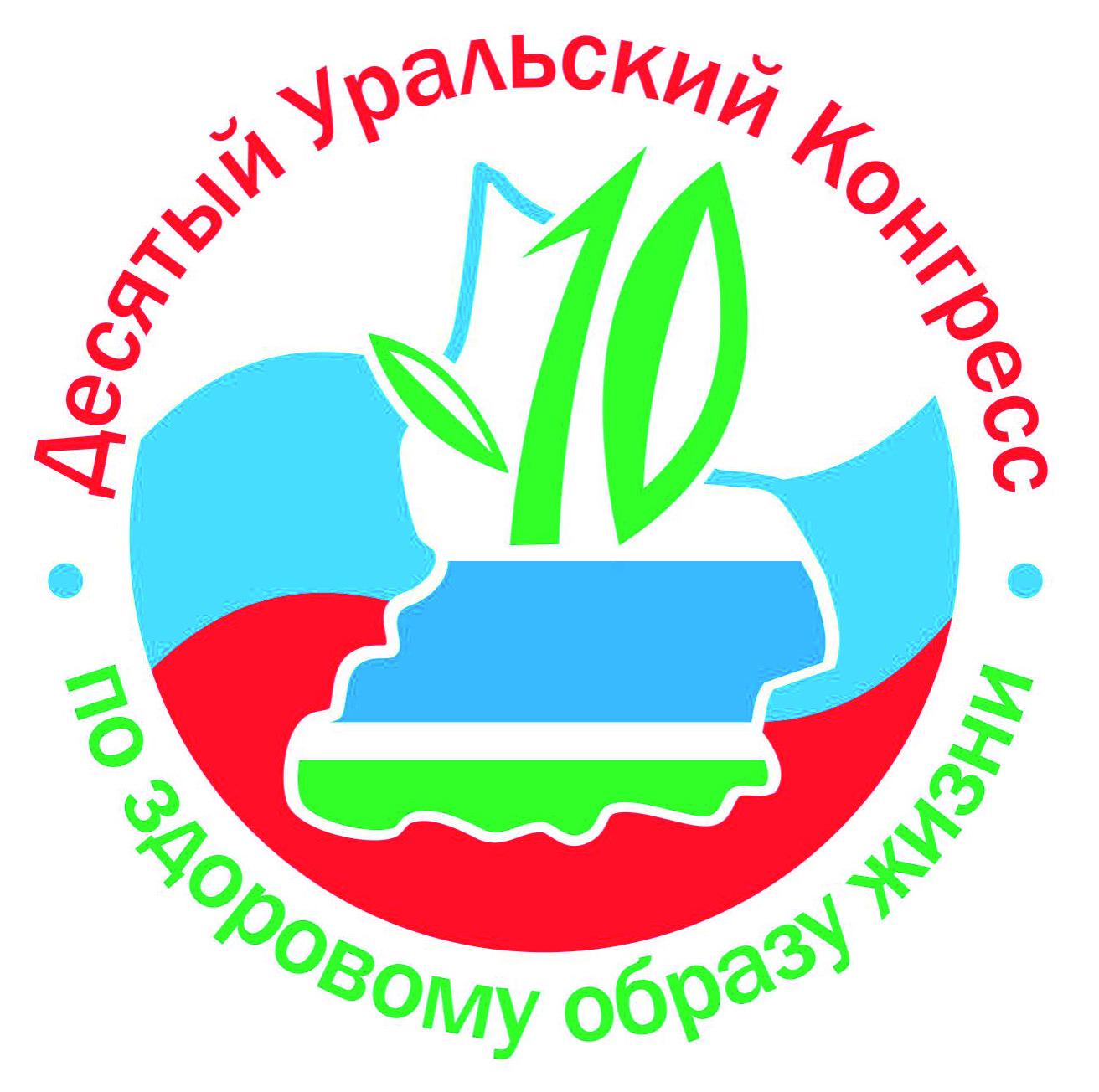 10 конгресс ЛОГО