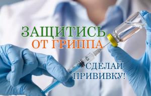 immunizatsiya