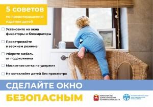 Сделайте окно безопасным