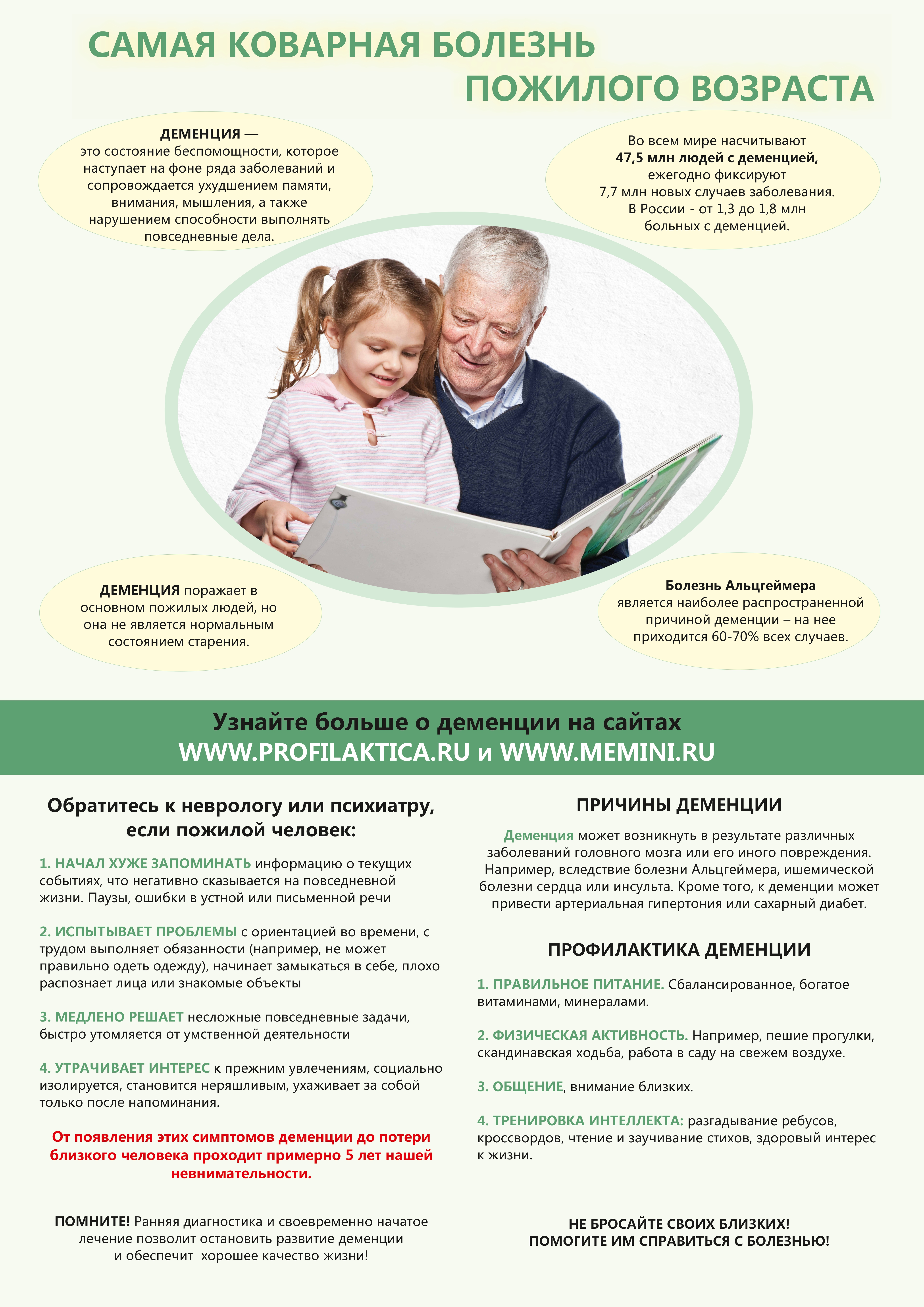 Деменция - самая коварная болезнь пожилого возраста_page-0001