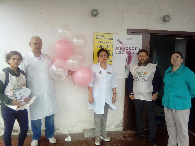 Открытие специалистами медицинской профилактики Недели женского здоровья в Областной больнице г. Троицка