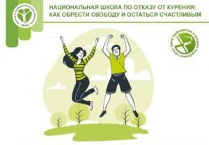shkola-po-otkazu-ot-kureniya-03-500x347-1
