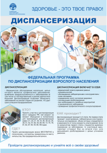 1 Плакат диспансеризация