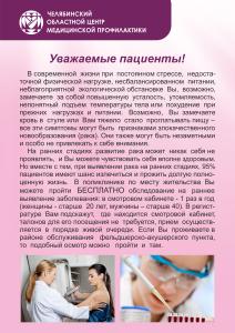 Профилактика онкозаболеваний