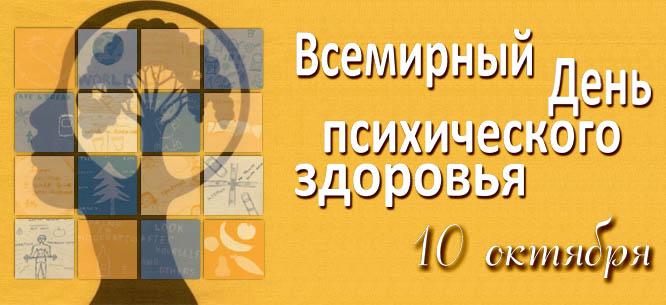 1444481211_vsemirnyy-den-psihicheskogo-zdorovya