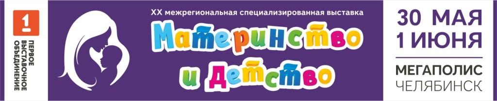 выставка Материнство и детство