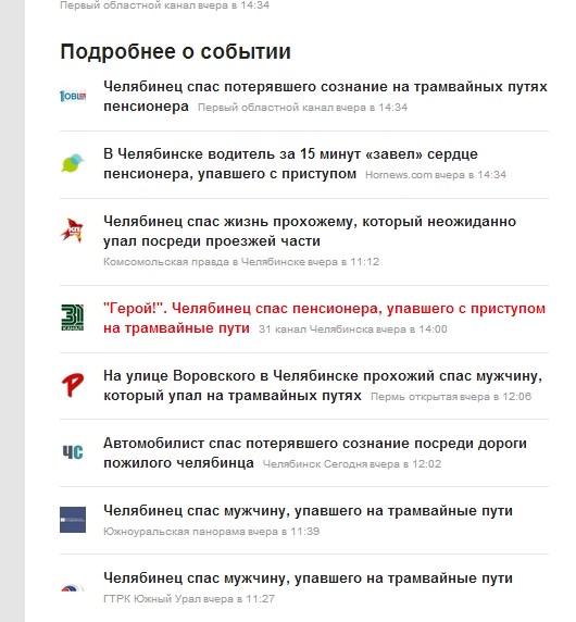 Челябинец спас потерявшего сознание на трамвайных путях пенсионера (16) Яндекс.Новости_20170824234321
