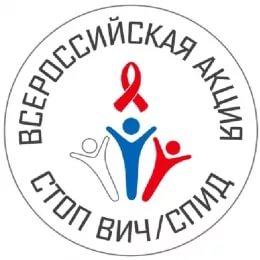 СТОП СПИД