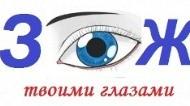 глаз - копия (2)