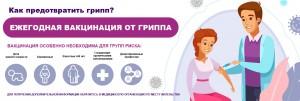 Слайдер по гриппу для размещения сайтах медицинских организаций