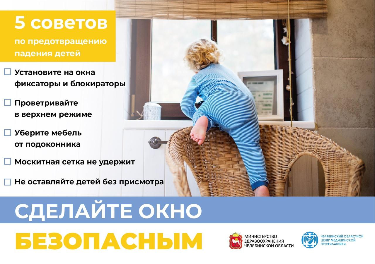 safe_window