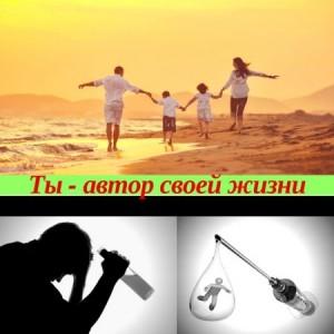 1498034859_tolko-ty-avtor-svoey-zhizni