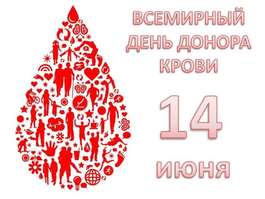 Всемирный День Донора крови отметят на Южном Урале