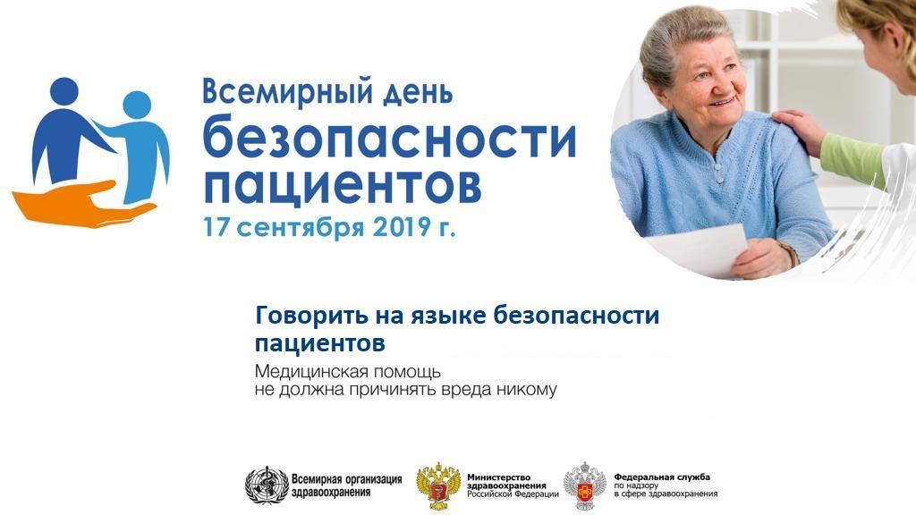 Баннер_Всемирный день безопасности пациента