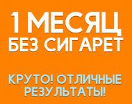 1-mesyac-bez-sigaret