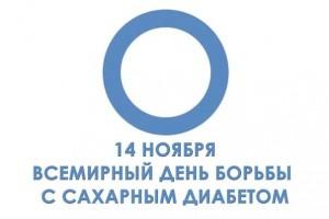 логотип-всемирного-дня-борьбы-с.д