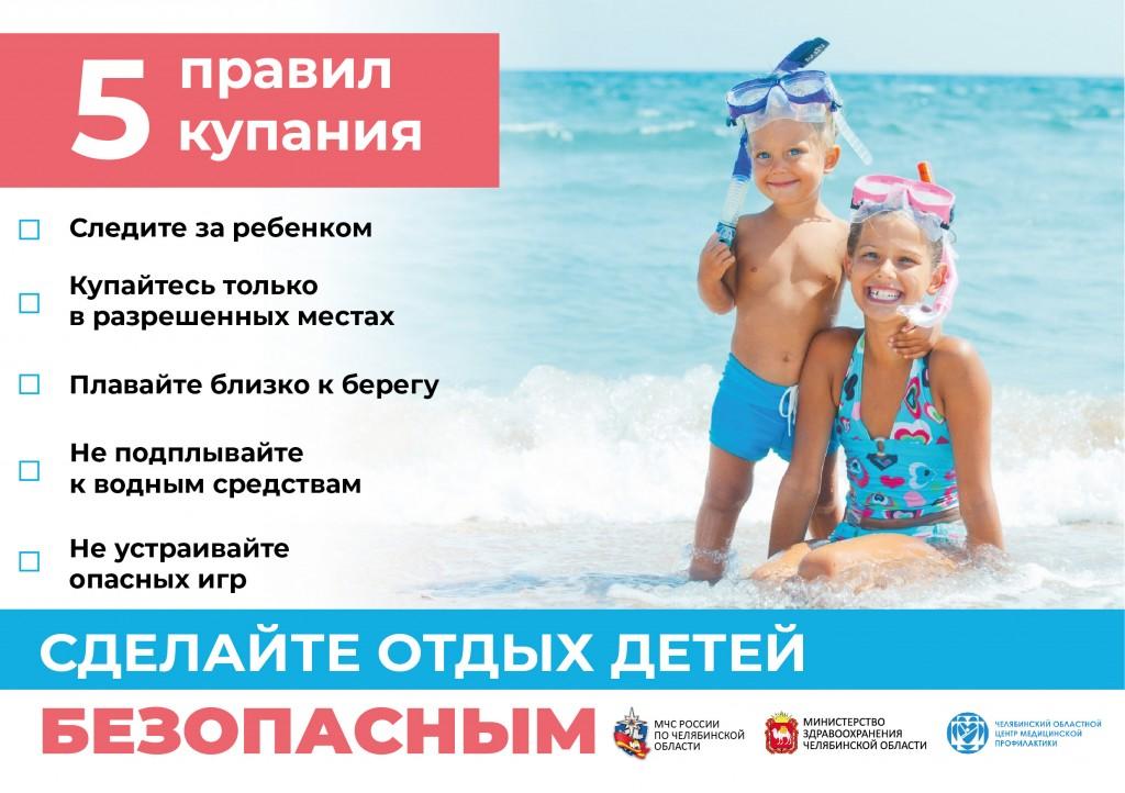 дети купание_Монтажная область 1
