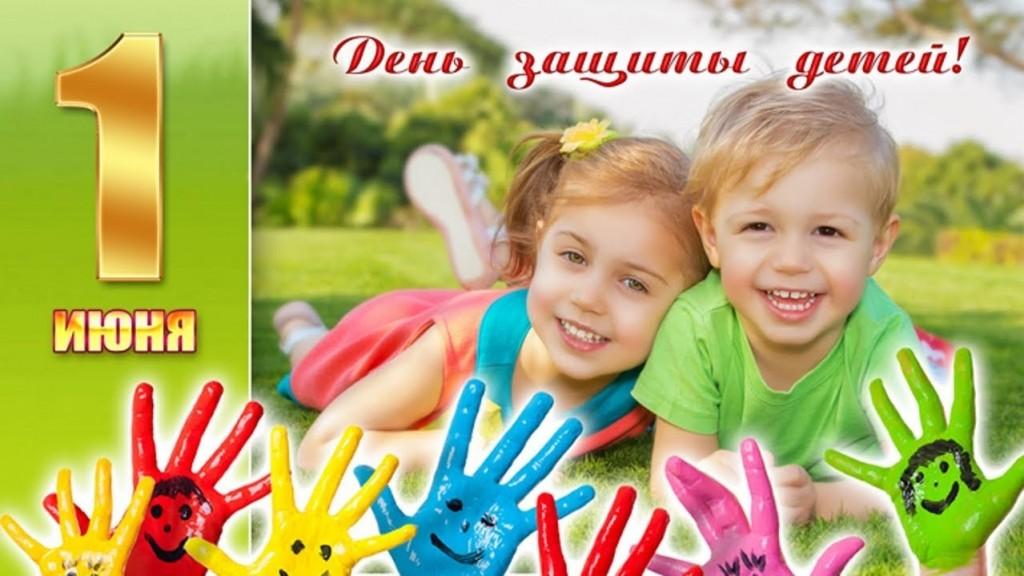 1_июня_-_Международный_день_защиты_детей