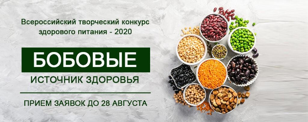konkurs-pitaniya_new2-1024x406-1