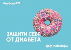 В эту субботу в мире отмечается День борьбы с диабетом_1 (1)